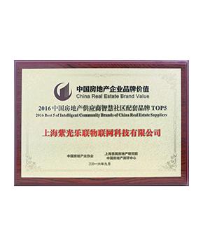 2016中国房地产供应商智慧社区配套品牌TOP5