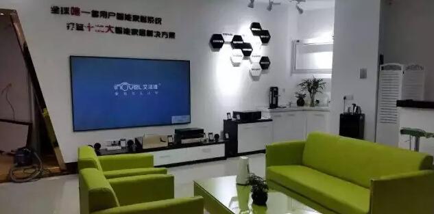 江苏如皋紫光物联智能家居加盟店