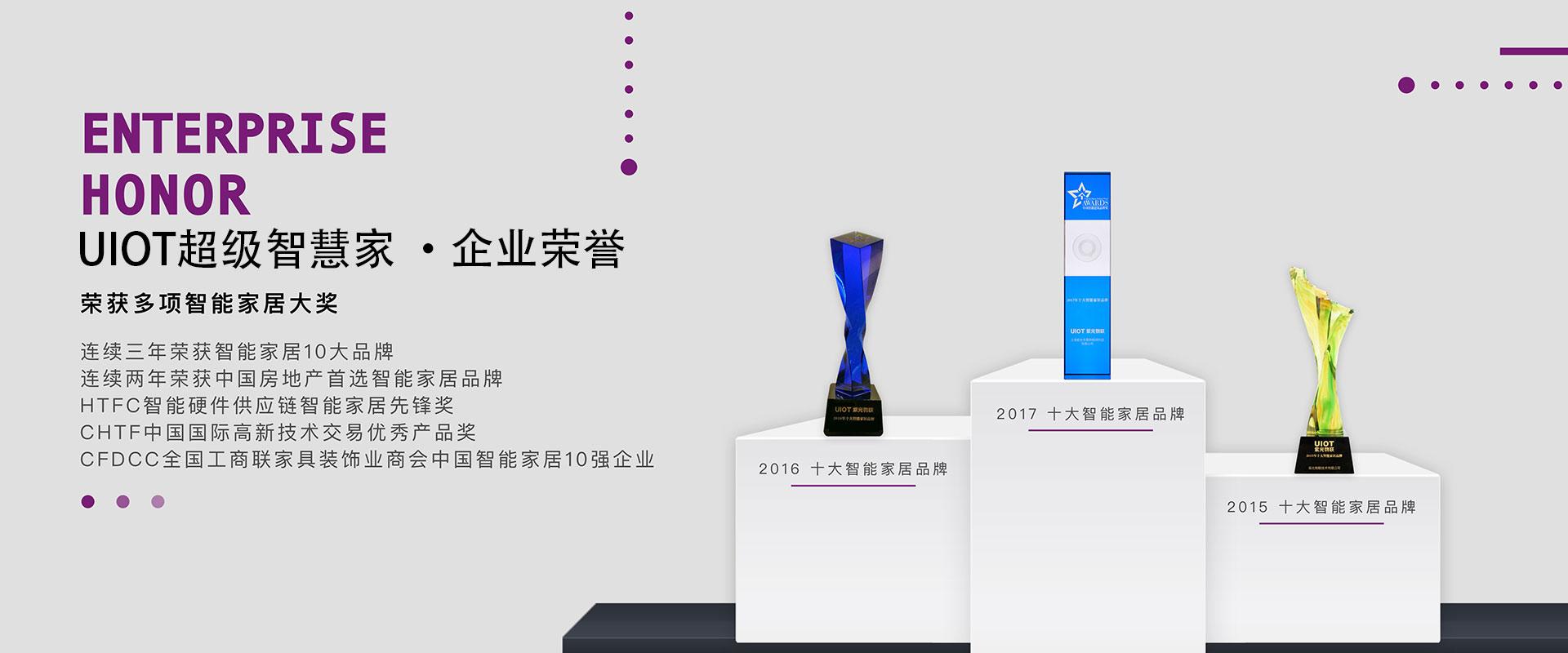 紫光物联智能家居企业荣誉
