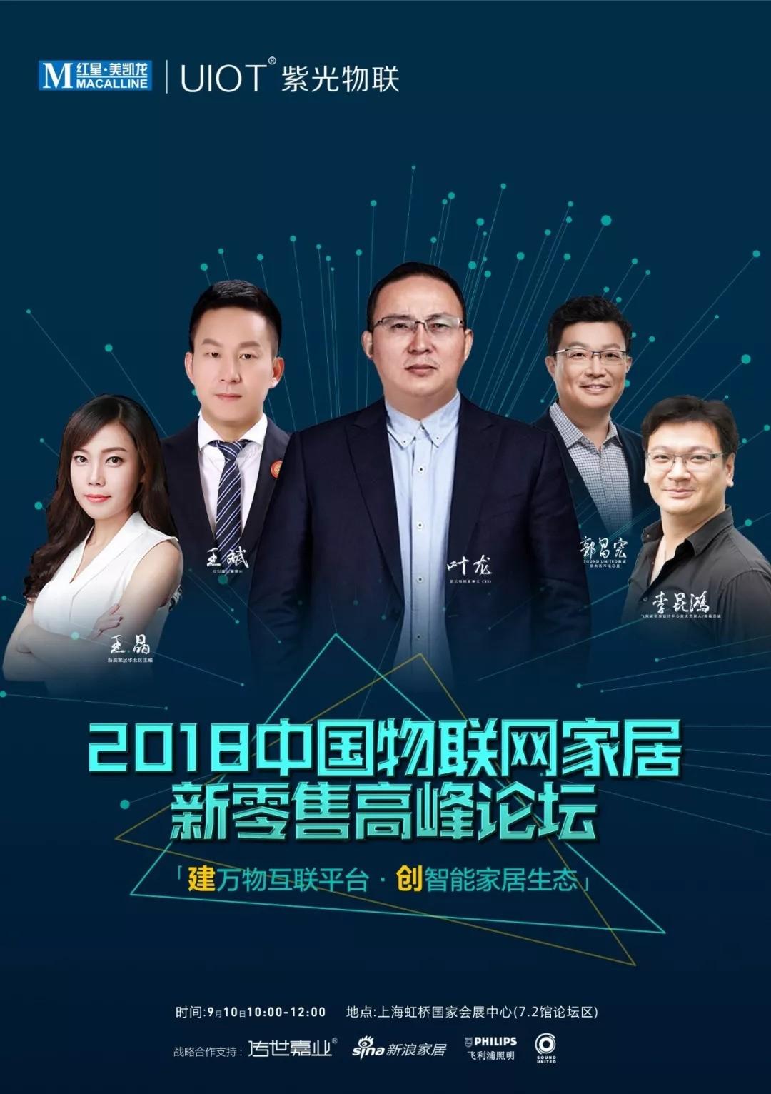 2018中国物联网家居新零售高峰论坛圆满举行