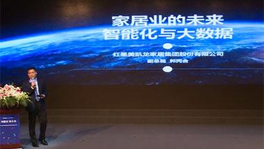 家居业的未来智能化与大数据 ——红星美凯龙副总裁郭丙合